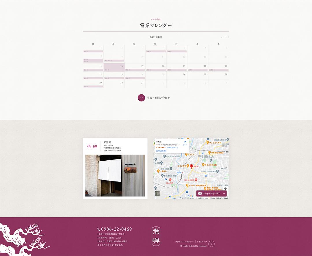 宮崎県都城市にある老舗、栄楽さまのホームページ